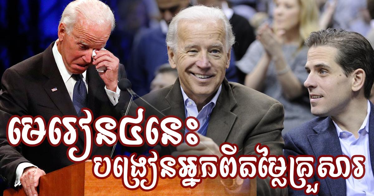 មេរៀនជីវិតទាំង ៤ ចិញ្ចឹមកូនរបស់បុរសសក់ស Joe Biden ហ៊ានធ្វើមិនខ្លាចនឿយហត់
