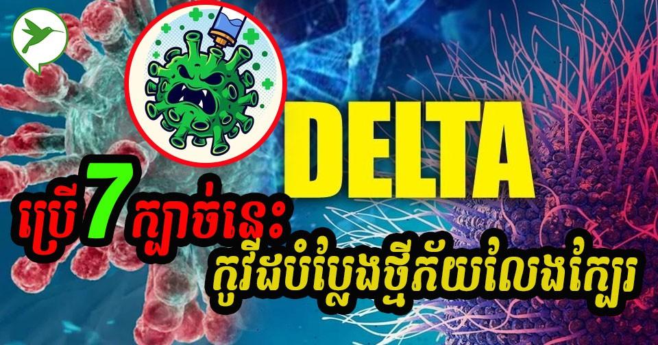កុំឱ្យកូវីដបំប្លែងថ្មី(delta)ចូលវាយលុកសួត ប្រើ៧វិធីនេះទោះមិនទាន់ចាក់វ៉ាក់ស៊ាំងក៏ការពារបាន