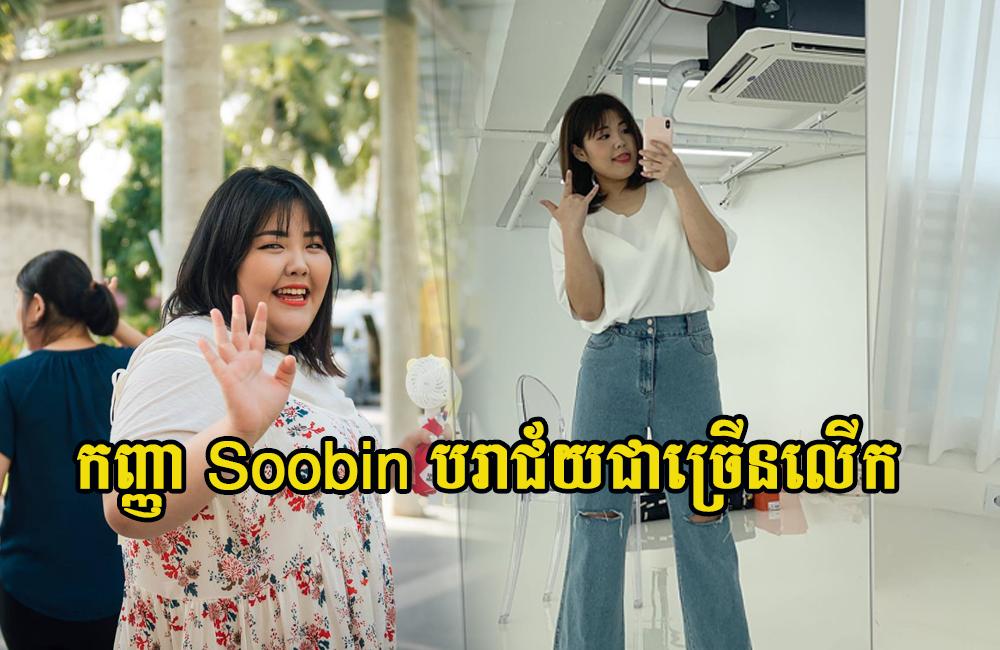 ចង់ស្រកគីឡូដោយធម្មជាតិ មានរាងស្អាត និងសុខភាពល្អ គួរសាកវិធីសម្រកគីឡូយក្សកញ្ញាYang Soobin នេះបាន