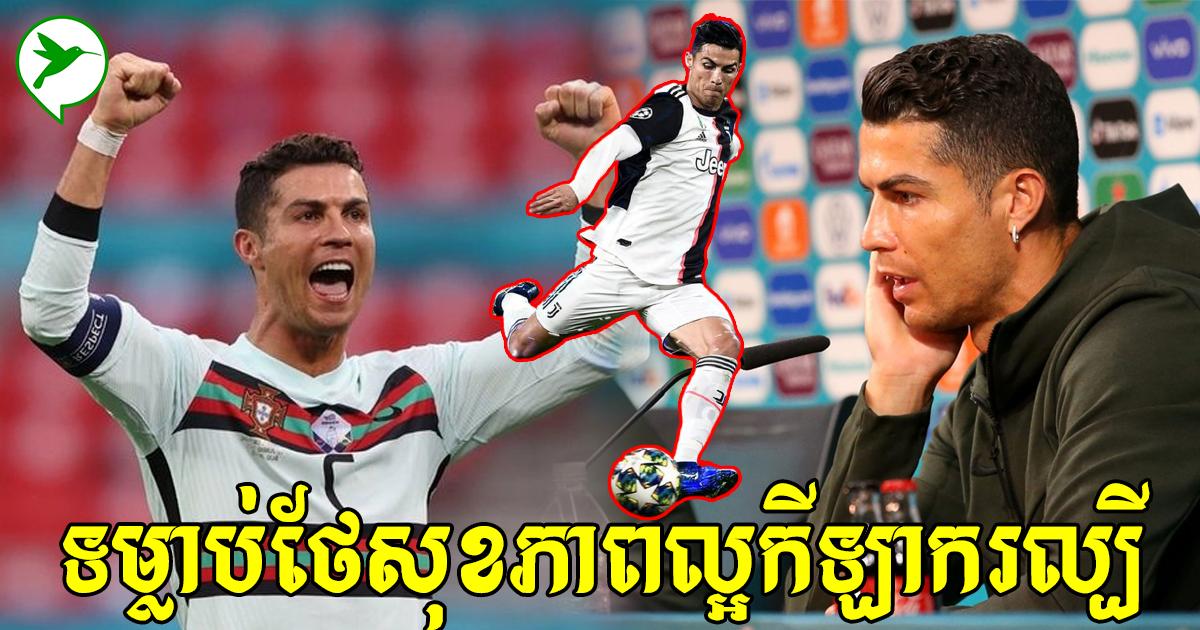 កីឡាករកំពូលCristiano Ronaldo បង្ហើបទម្លាប់ខ្ជាប់ខ្ជួន១ ជួយសុខភាពល្អនិងស្មារតីរឹងមាំ
